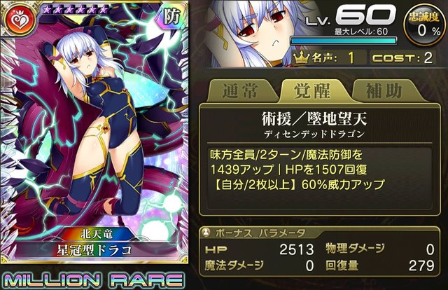 【北天竜】星冠型ドラコ.jpg