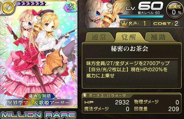 【瀟洒な舞踏】異界型マミ&歌姫アーサー.jpg