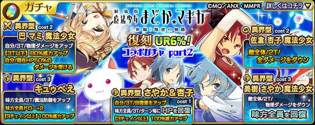 復刻まどマギ【新編】叛逆の物語コラボガチャpart2が登場!.png