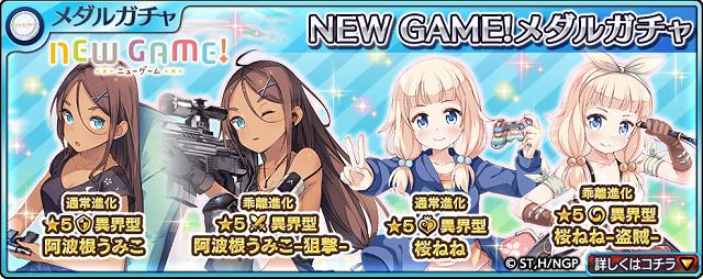 NEW_GAME!メダルガチャが更新!