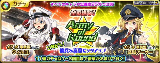 限定ガチャ「全軍進撃!Army of Round」傭兵&富豪ピックアップが登場!