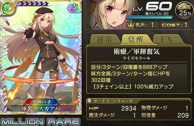 【軍師の才】軍装型スカアハ.jpg
