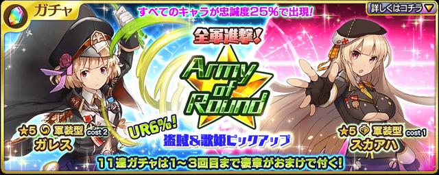 限定ガチャ「全軍進撃!Army_of_Round」盗賊&歌姫ピックアップが登場!.png