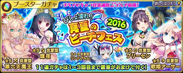 ブースターガチャ「びしょ濡れ!真夏のビーチフェス2016」が登場!