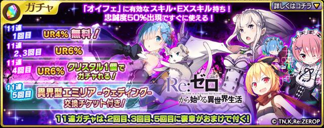 16082000_vY2Nfjry_g_rezero_l
