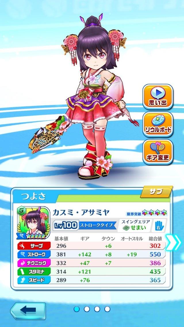 kasumi_status