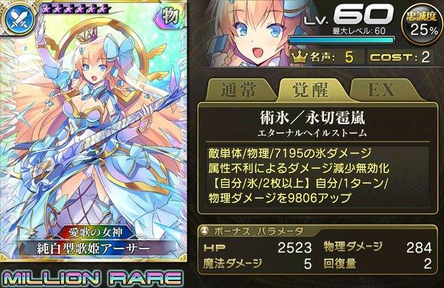 純白型歌姫アーサー
