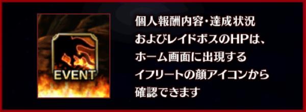 焔神イフリート_アイコン