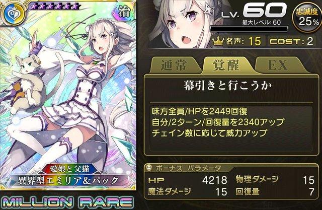 異界型エミリア&パック歌姫.jpg