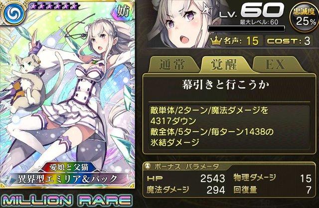 異界型エミリア&パック盗賊.jpg