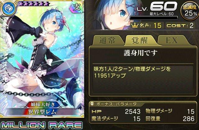異界型レム歌姫.jpg