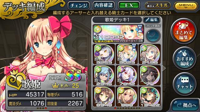歌姫d.PNG