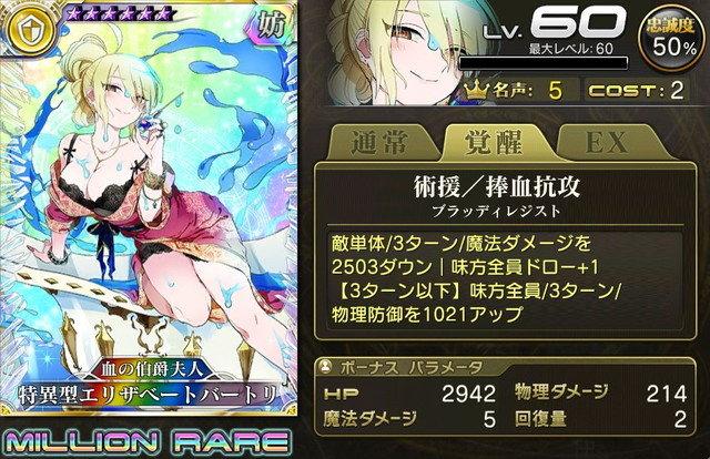 【血の伯爵夫人】特異型エリザベートバートリ(富豪)