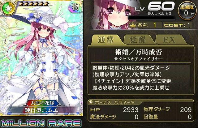 【天使の花嫁】純白型ニムエ