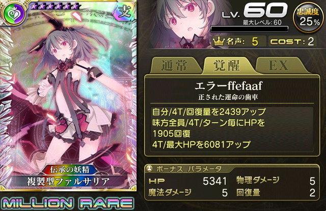 【伝承の妖精】複製型ファルサリア(歌姫)