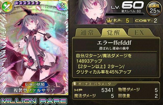 【伝承の妖精】複製型ファルサリア(傭兵)