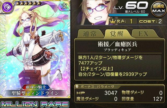 【献身の騎士】聖騎型ディンドライン.jpg