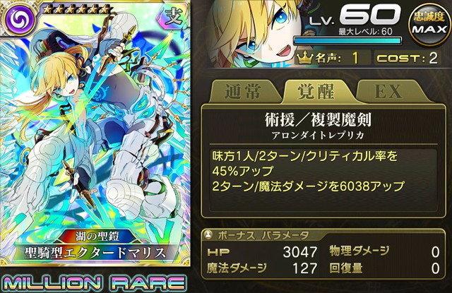【湖の聖鎧】聖騎型エクタードマリス.jpg
