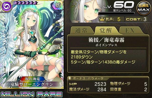 【捩れ海竜】竜騎型ローエングリン.jpg
