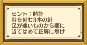 """""""カラクリ屋敷""""の謎解き2"""