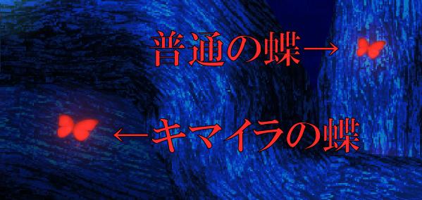 キマイラの蝶.jpg