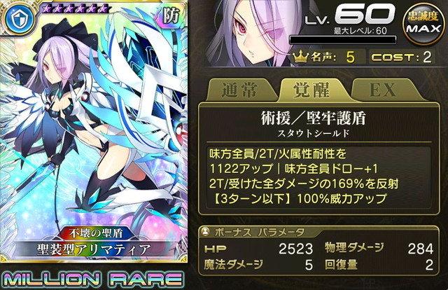 【不壊の聖盾】聖装型アリマティア.jpg