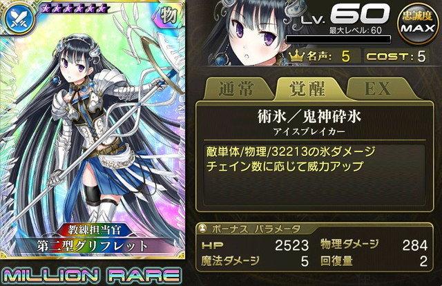 【教練担当官】第二型グリフレット(傭兵)