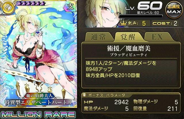 【血の伯爵夫人】特異型エリザベートバートリ(歌姫)