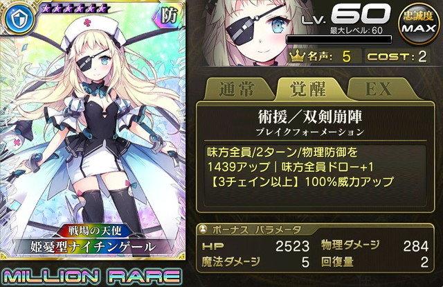 【戦場の天使】姫憂型ナイチンゲール
