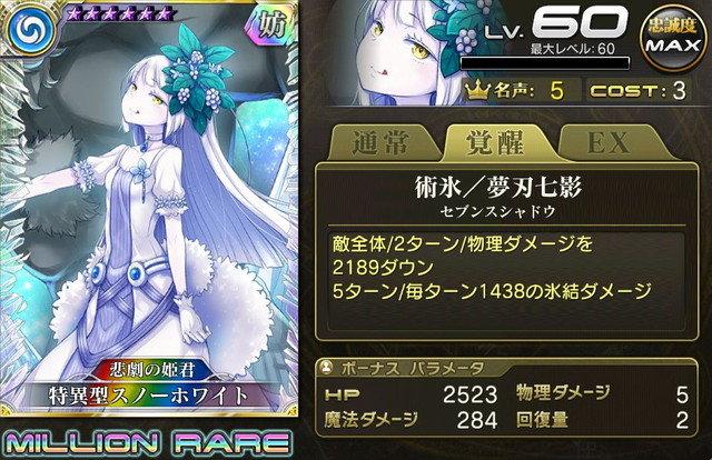 【悲劇の姫君】特異型スノーホワイト