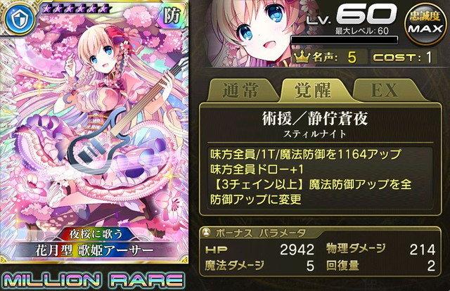 【夜桜に歌う】花月型_歌姫アーサー