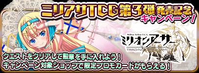 ミリオンアーサーTCG第3弾発売記念キャンペーン!.png