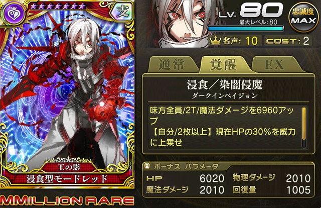 【王の影】浸食型モードレッド(歌姫)