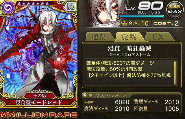 【王の影】浸食型モードレッド(盗賊)