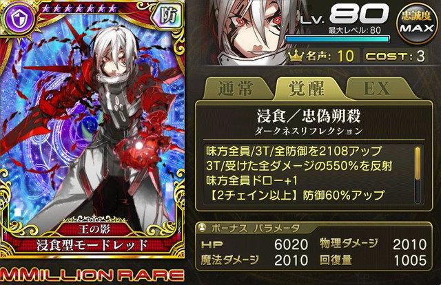 【王の影】浸食型モードレッド(富豪)