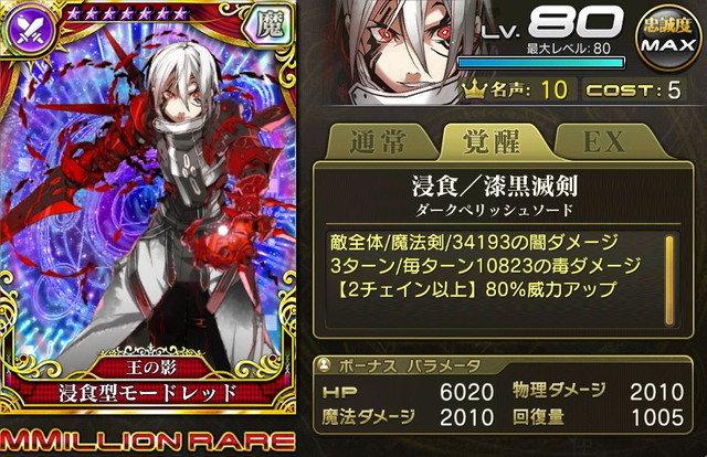【王の影】浸食型モードレッド(傭兵)