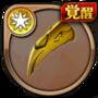 tsume_icon-thumb-90xauto-5753.png