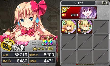 歌姫EX.jpg