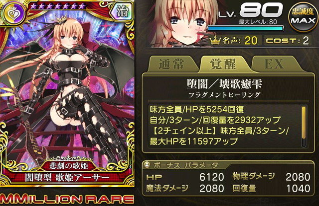 【悲劇の歌姫】闇堕型_歌姫アーサー