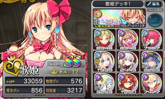 歌姫.png