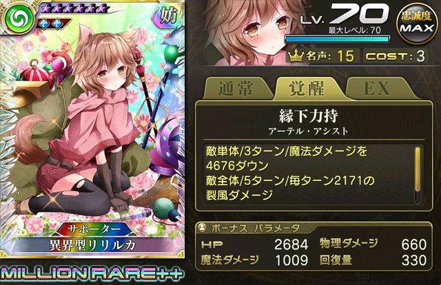 【サポーター】異界型リリルカ.jpg