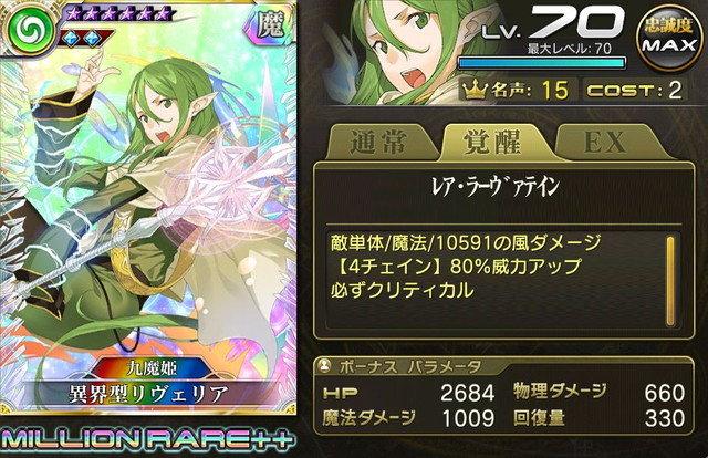 【九魔姫】異界型リヴェリア.jpg