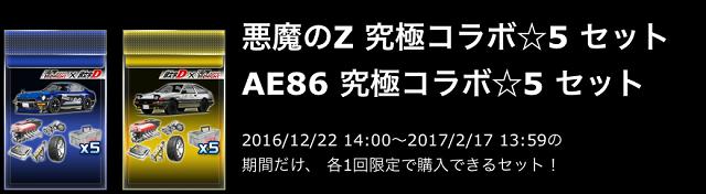 写真 2016-12-22 15 25 09.png