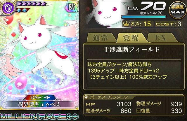 【インキュベーター】異界型キュゥべぇ