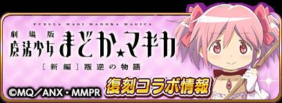 復刻!『劇場版魔法少女まどか☆マギカ【新編】叛逆の物語』コラボイベント開催!