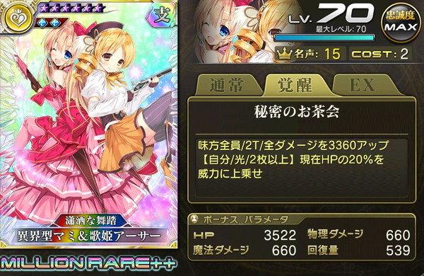異界型マミ&歌姫アーサー