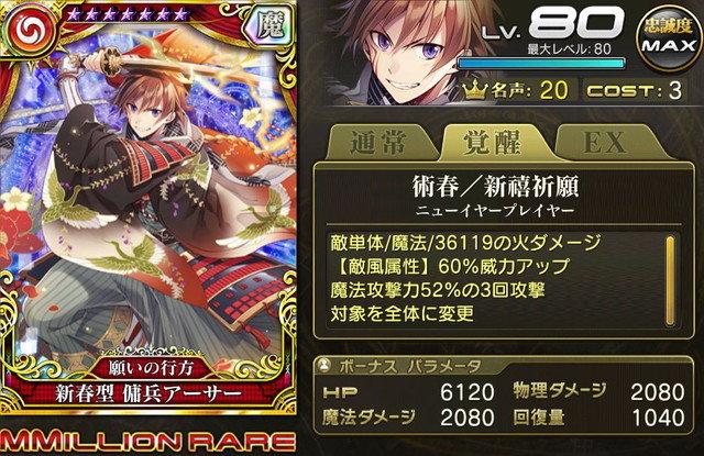 【願いの行方】新春型_傭兵アーサー(盗賊)