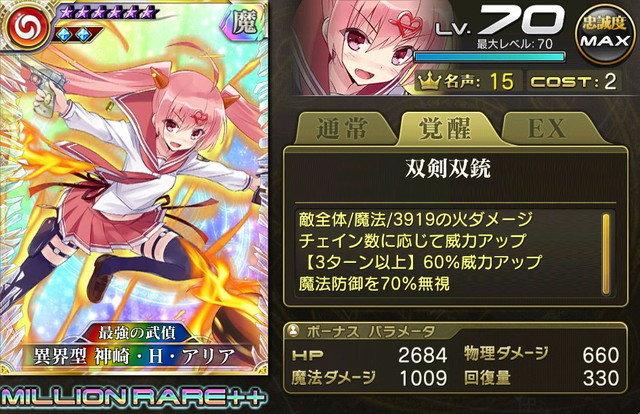 【最強の武偵】異界型_神崎・H・アリア