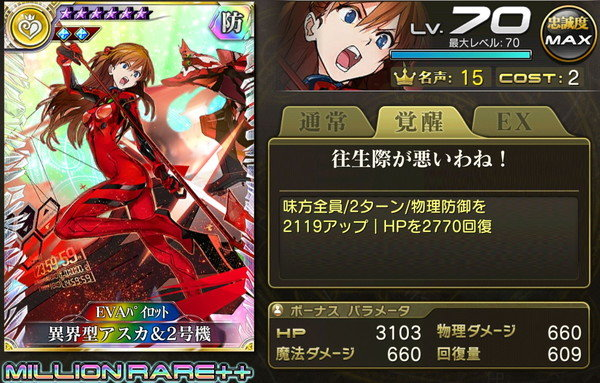 【EVAパイロット】異界型アスカ&2号機(歌姫MR).jpg
