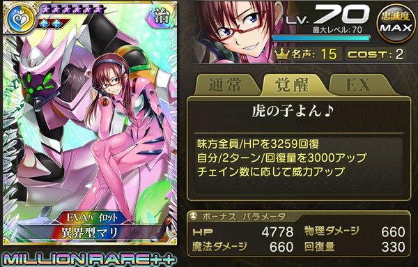 【EVAパイロット】異界型マリ(MR).jpg